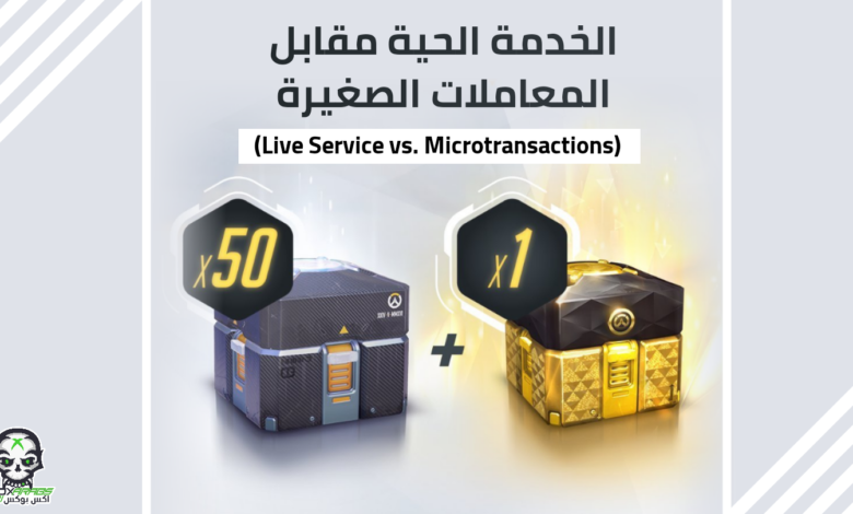Live Service VS Microtransactions 1