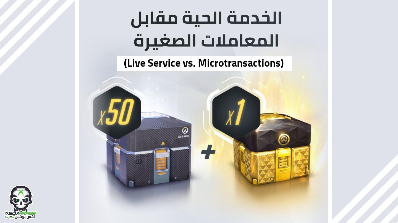Photo of الخدمة الحية مقابل المعاملات الصغيرة (Live Service vs. Microtransactions)