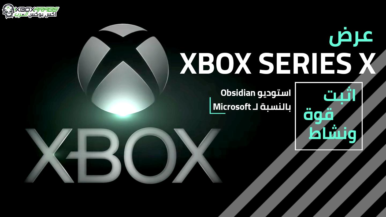 Photo of عرض Xbox Series X اثبت قوة ونشاط استوديو Obsidian بالنسبة لـ Microsoft