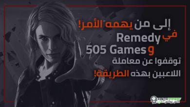 صورة إلى من يهمه الأمر! في Remedy وGames 505 توقفوا عن معاملة اللاعبين بهذه الطريقة!