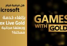 صورة هل فرضية قيام Microsoft بإلغاء خدمة Xbox Live Gold وجعلها مجانية ممكنة؟