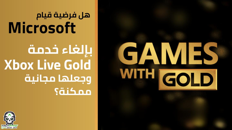 Photo of هل فرضية قيام Microsoft بإلغاء خدمة Xbox Live Gold وجعلها مجانية ممكنة؟