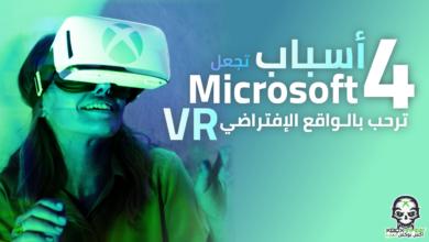 صورة 4 أسباب لجعل Microsoft ترحب بالـواقع الإفتراضي VR!