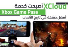 صورة مع XCloud أصبحت خدمة Xbox Game Pass أفضل صفقة في تاريخ الألعاب!