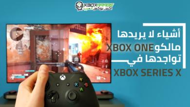 صورة أشياء لا يريدها مالكي Xbox One تواجدها في Xbox Series X.