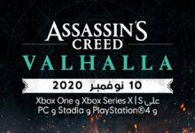 صورة تقديم موعد اصدار Assassin's Creed Valhalla لتصدر مع اجهزة Xbox