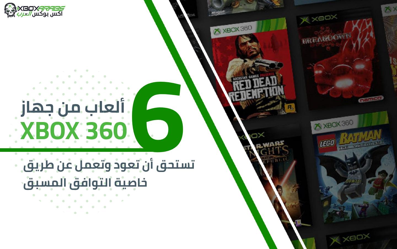 6 XBOX 360 Games Should be Backward compatibility