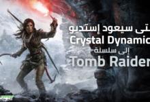 صورة متى سيعود إستديو Crystal Dynamics إلى سلسلة Tomb Raider ؟