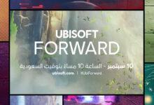 صورة كيف تشاهد حدث Ubisoft Forward ؟