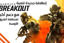 صورة إنطلاقة جديدة للعبة Warface: Breakout مع دعم أكبر لمنطقة الشرق الأوسط