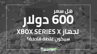 صورة هل سعر 600 دولار لجهاز XBOX Series X سيكون غلطة فادحة؟