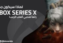 صورة لماذا سيكون جهاز XBOX Series X رائعاً لمحبي ألعاب الرعب !