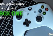 صورة دليلك الشامل لكيفية توصيل يد تحكم Xbox One على أجهزة PC .