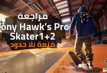 صورة مراجعة Tony Hawk's Pro Skater 1 + 2 : متعة بلا حدود !