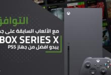 صورة التوافق مع الألعاب السابقة على جهاز XBOX Series X تجعله يبدو أفضل من جهاز PS5 ؟