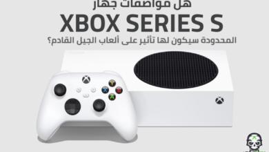 صورة هل مواصفات جهاز XBOX Series S المحدودة سيكون لها تأثير على ألعاب الجيل القادم؟
