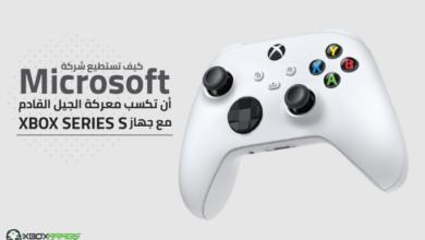 صورة كيف تستطيع شركة Microsoft أن تكسب معركة الجيل القادم مع جهاز Xbox Series S؟
