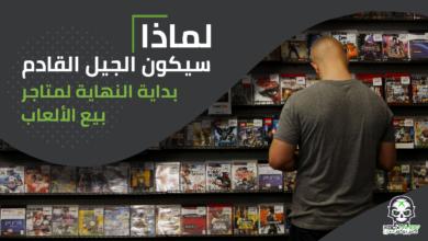صورة لماذا سيكون الجيل القادم بداية النهاية لمتاجر بيع الألعاب ؟