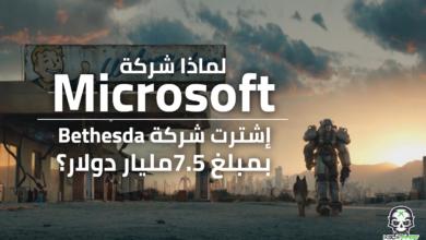 صورة لماذا شركة Microsoft إشترت شركة Bethesda بهذا المبلغ الضخم 7.5مليار دولار؟