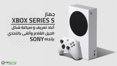 صورة جهاز XBOX Series S يعيد تعريف معنى اجهزة الجيل القادم ويلقي بتحدي كبير على شركة Sony!