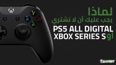 صورة لماذا لا يجب شراء النسخة الرقمية من جهاز PS5 أو Xbox Series S من الجيل التالي؟