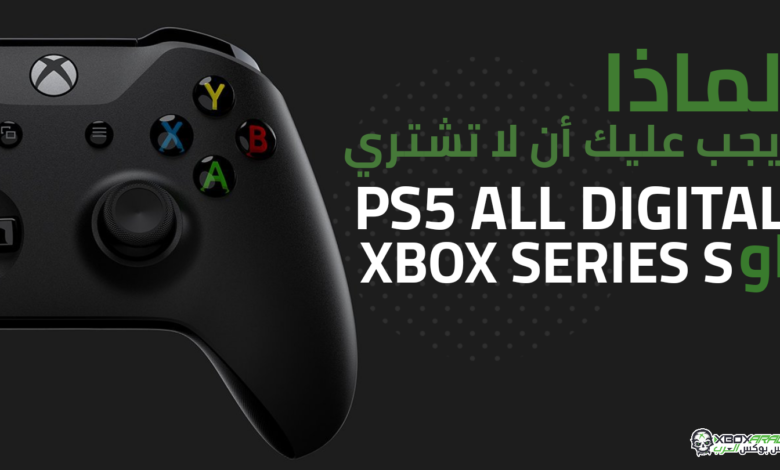 XBOX Series S or PS5 all Digital