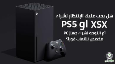 صورة هل يجب عليك الانتظار لشراء PS5 وXBOX Series X أم التوجه لشراء جهاز PC مخصص للألعاب فوراً؟