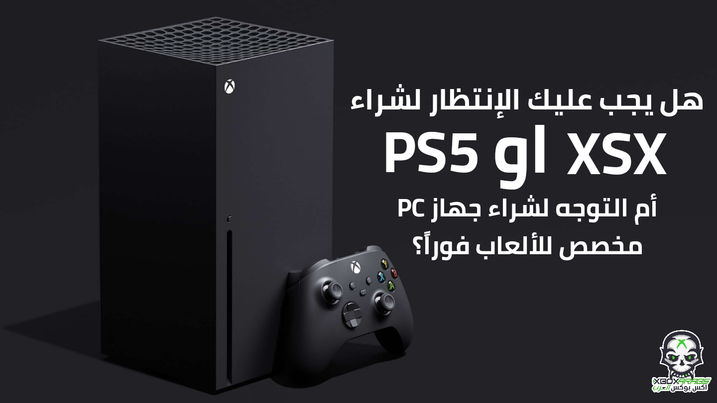XBOX Series X PS5 or Gaming PC