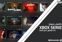 صورة قائمة الألعاب لجهاز XBOX Series X عند الإطلاق تبدو رائعة !
