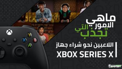 صورة ماهي الأمور التي تجذب اللاعبين نحو شراء جهاز XBOX Series X?