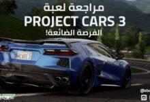 صورة مراجعة لعبة Project Cars 3 : الفرصة الضائعة !