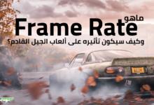 صورة ما هو Frame Rate وكيف سيكون تأثيره على ألعاب الجيل القادم؟