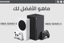 صورة ما هو الأفضل لك! XBOX Series X أو XBOX Series S ؟