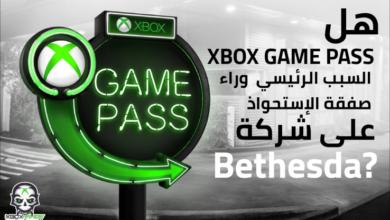 صورة هل XBOX Game Pass السبب الرئيسي وراء صفقة استحواذ Microsoft على شركة Bethesda ؟