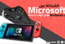 صورة الشراكة بين Microsoft وNintendo تفتح أبواب جديدة!