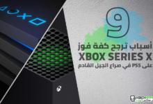 صورة 9 أسباب ترجح كفة Xbox Series X على Ps5 في صراع الجيل القادم
