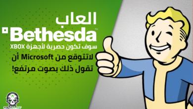صورة حسناً! ألعاب Bethesda سوف تكون حصرية لأجهزة XBOX لا تتوقع من Microsoft أن تقول ذلك بصوت مرتفع!