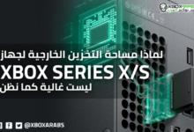 صورة لماذا مساحة التخزين الخارجية لجهاز XBOX Series X /S ليست غالية كما نظن؟