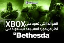 صورة الفوائد التي تعود على XBOX أكثر من مجرد ألعاب بعد الاستحواذ على Bethesda