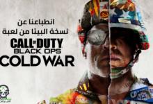 صورة انطباعنا عن نسخة البيتا من لعبة Call Of Duty Black Ops: Cold War .