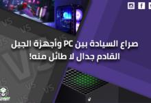 صورة صراع السيادة بين PC وأجهزة الجيل القادم جِدال لا طائل منه!