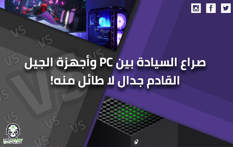 PC VS Next Gen Console