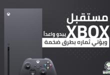 صورة مستقبل XBOX يبدو واعداً ويؤتي ثماره بطرق ضخمة!