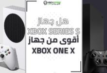 صورة هل جهاز XBOX Series S أقوى من جهاز XBOX ONE X ؟