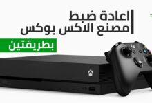 صورة كيفية اعادة ضبط المصنع لأجهزة Xbox ؟