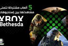 صورة 5 ألعاب مشتركة نتمنى مشاهدتها بين أستوديوهات XBOX وبين Bethesda!