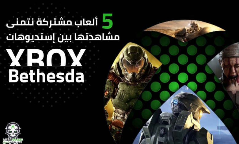 5 Games We want to see Between Xbox and Bethesda
