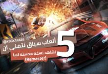 صورة 5 ألعاب سباق نتمنى أن نشاهد نسخة محسنة (Remaster) لها!