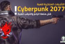 صورة التأجيلات المتكررة للعبة Cyberpunk 2077 قتل متعة الزخم والترقب للعبة!