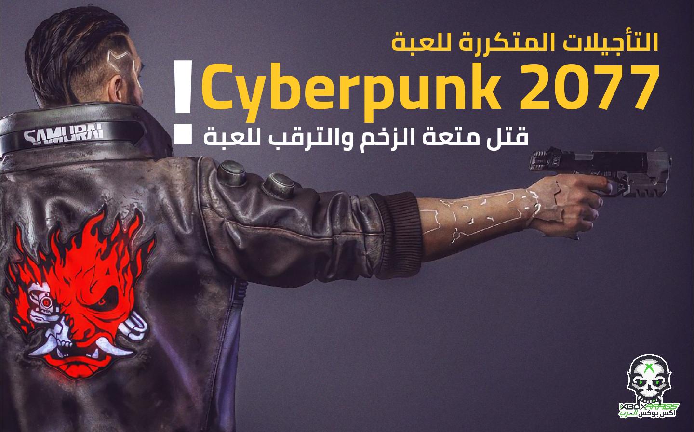 Cyberpunk 2077 Delay Kill The Hypy